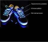 Светящиеся шнурки Disco Blue